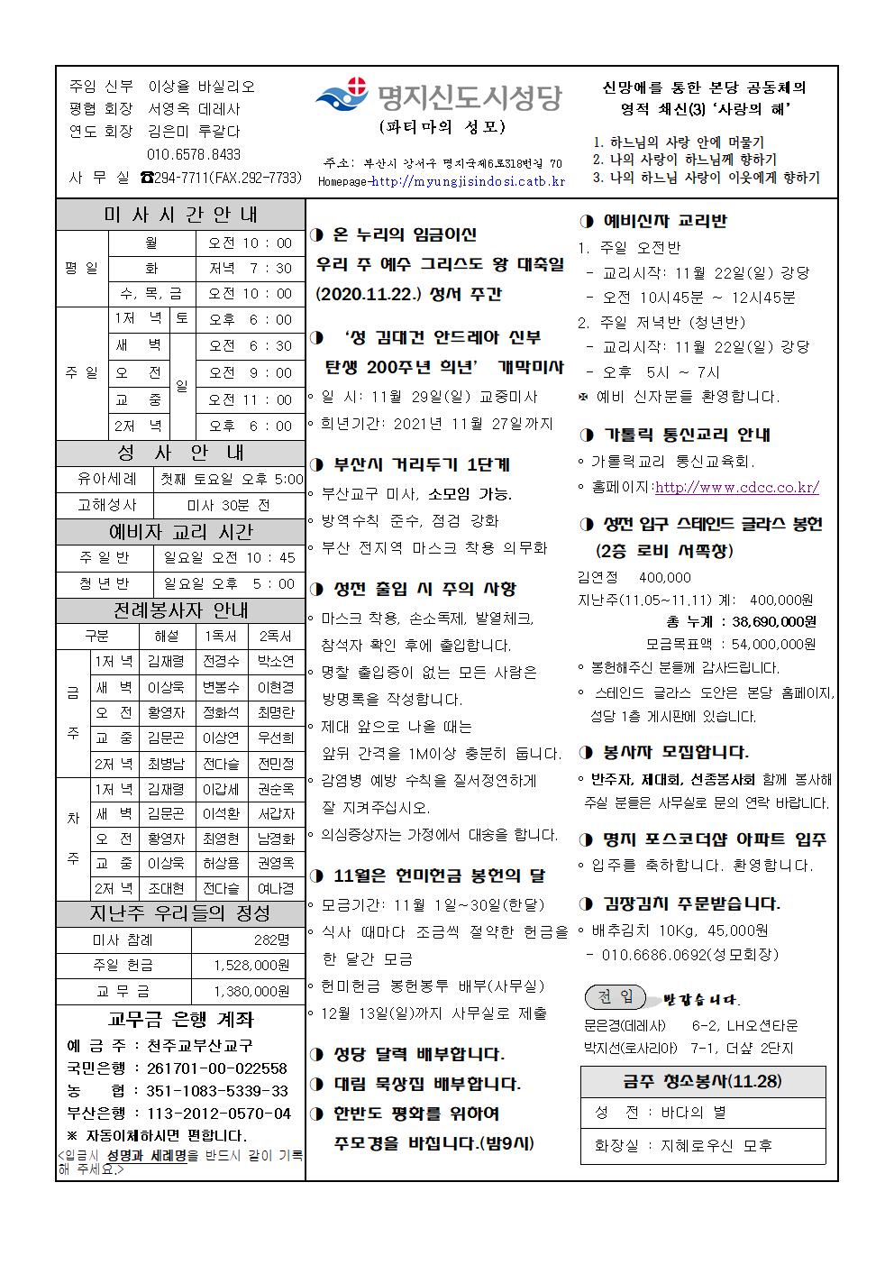 명지신도시20201122001.png