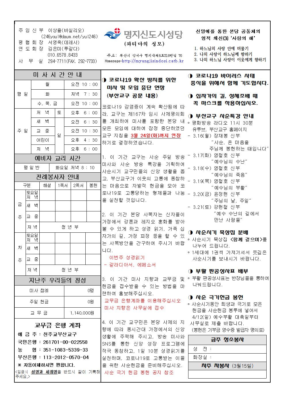 명지신도시20200315001.png