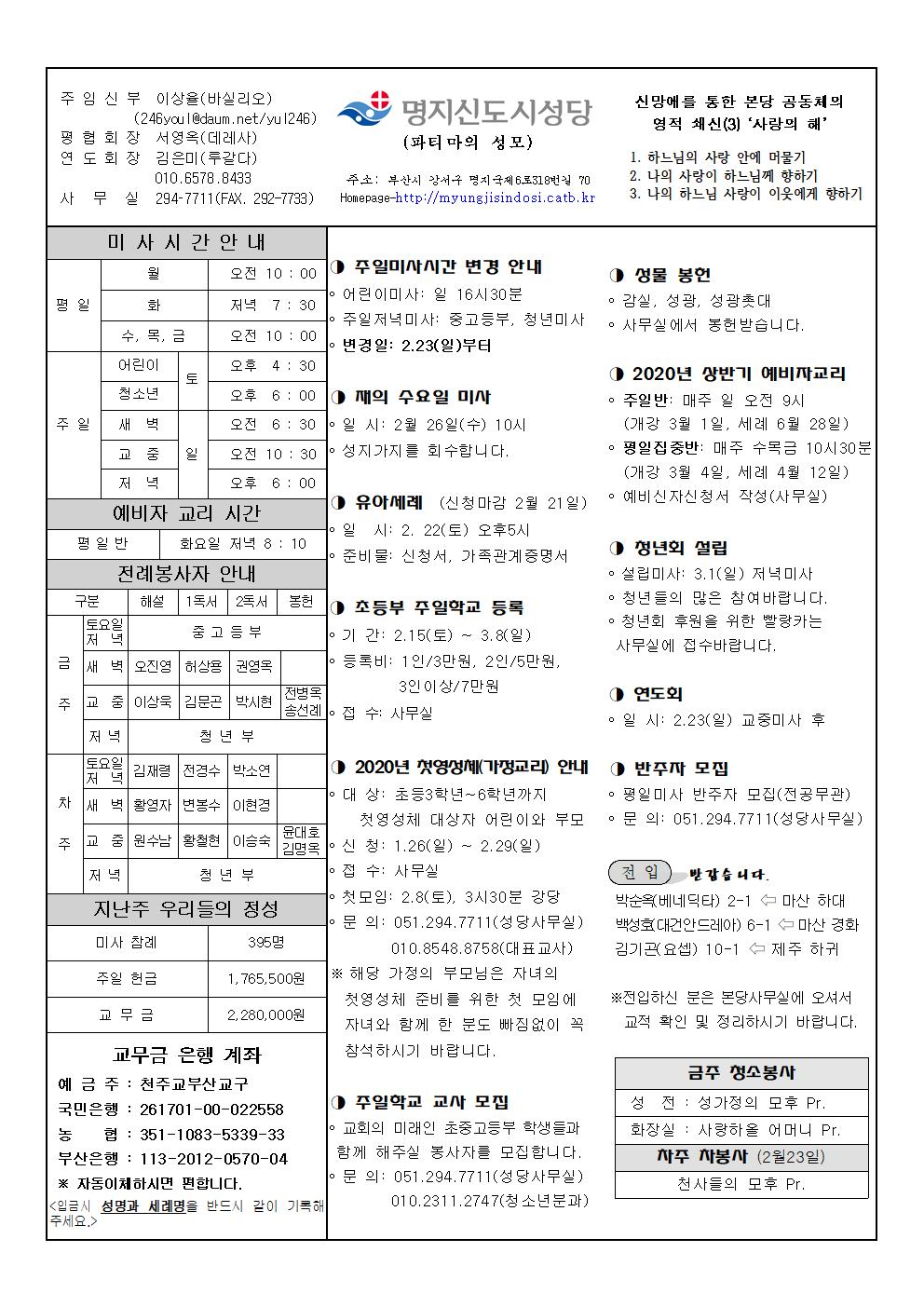 명지신도시20200216001.png