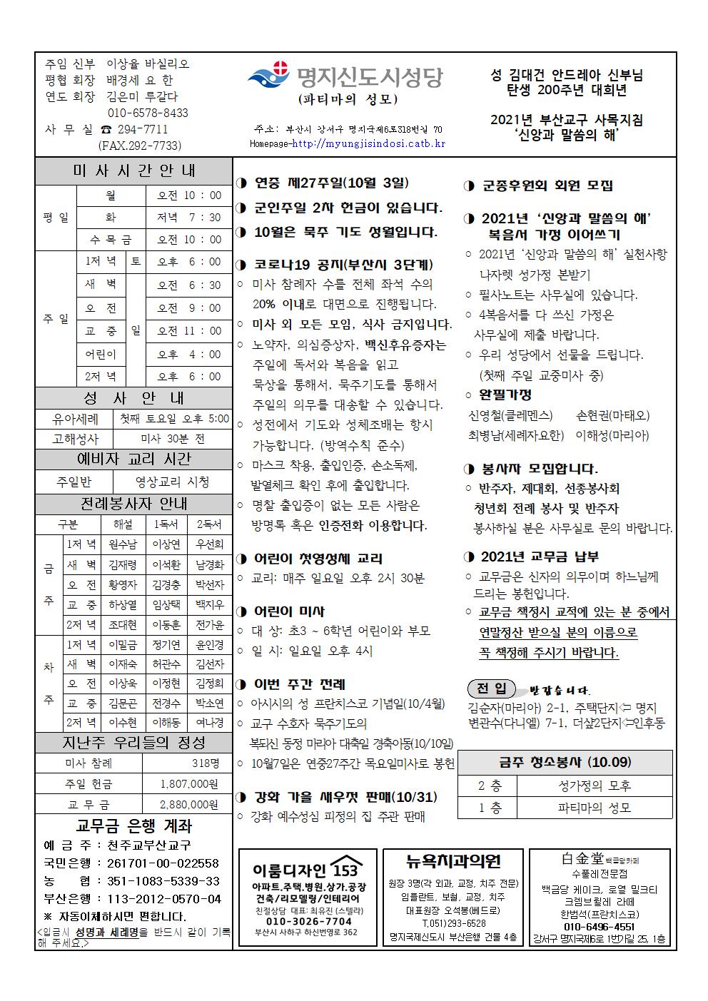 명지신도시20211003001.png