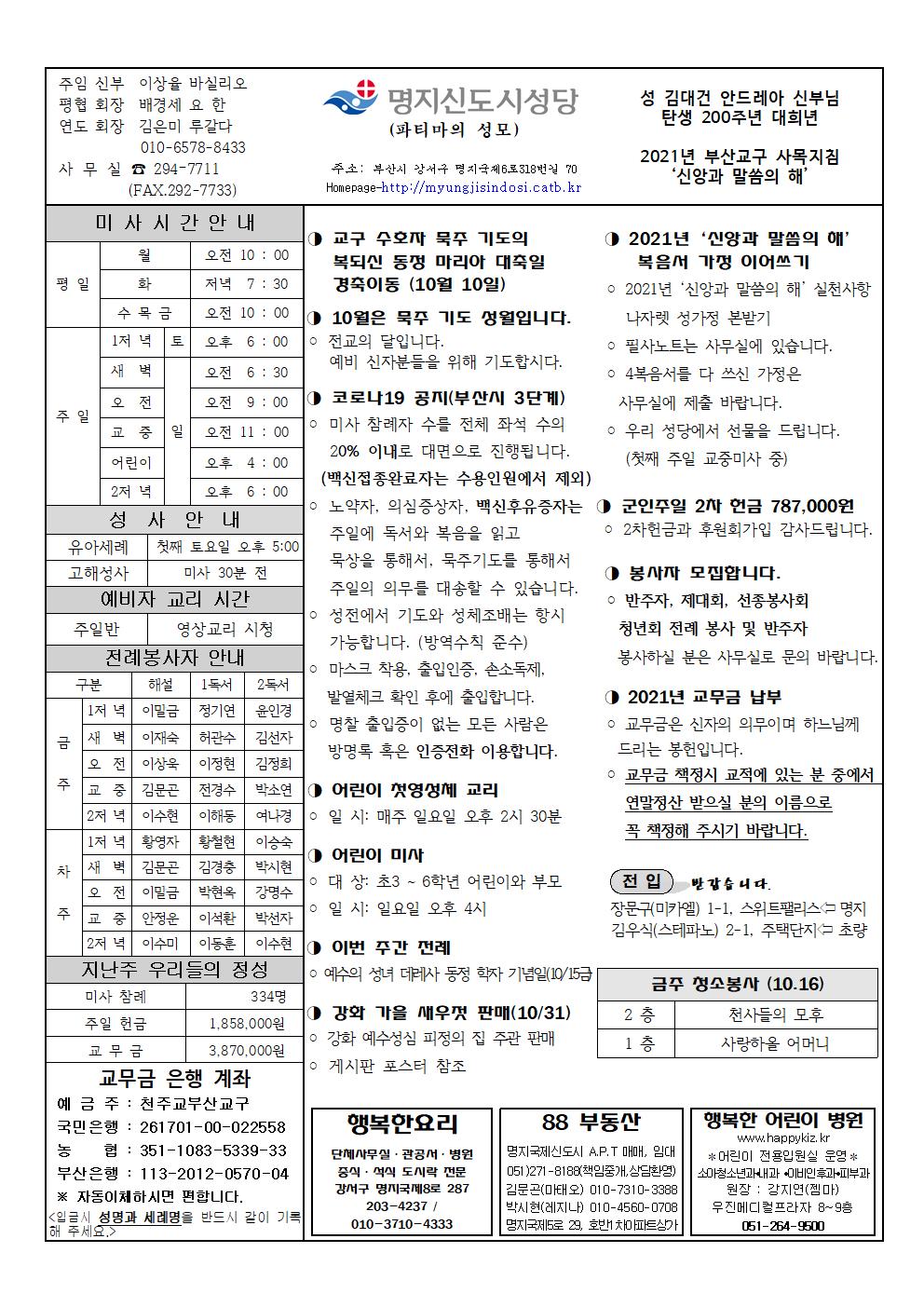 명지신도시20211010001.png