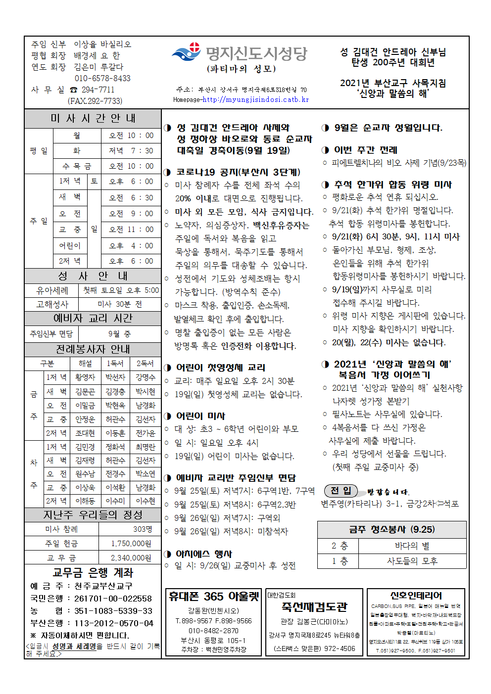 명지신도시20210919001.png