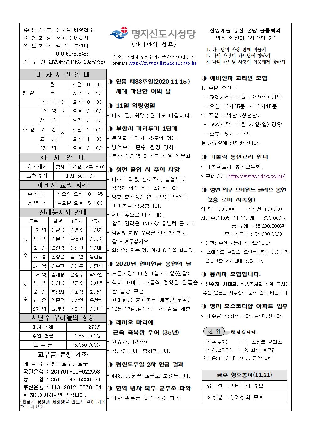 명지신도시20201115001.png