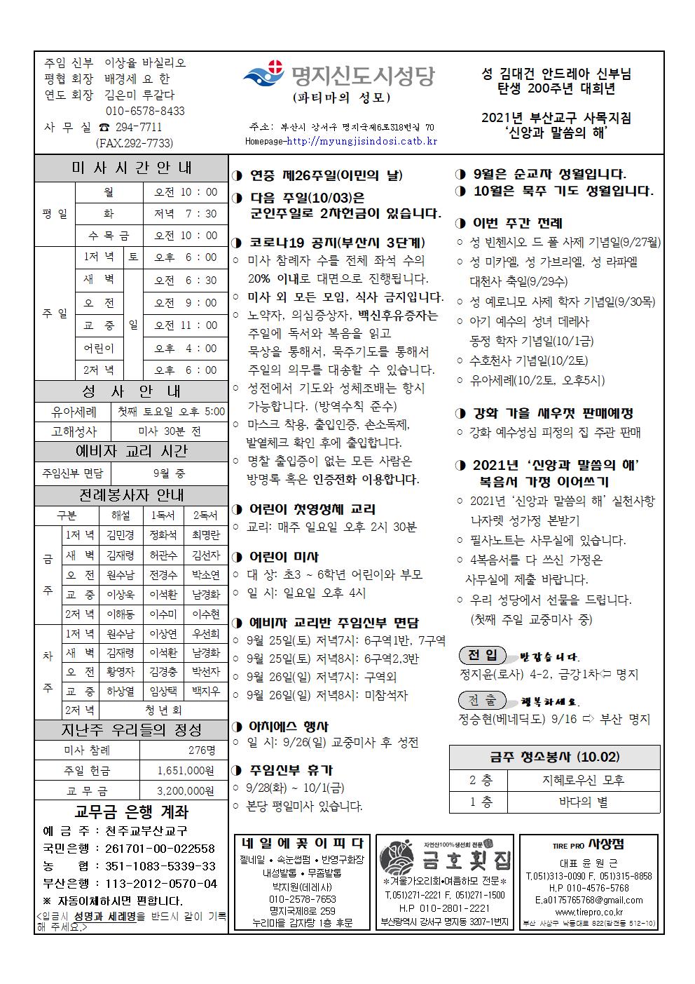 명지신도시20210926001.png