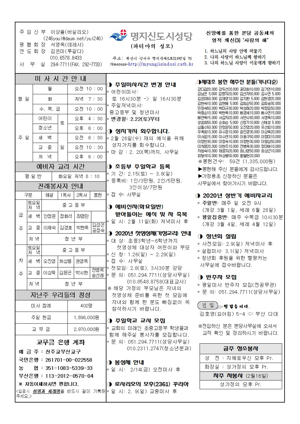 명지신도시20200209001.png