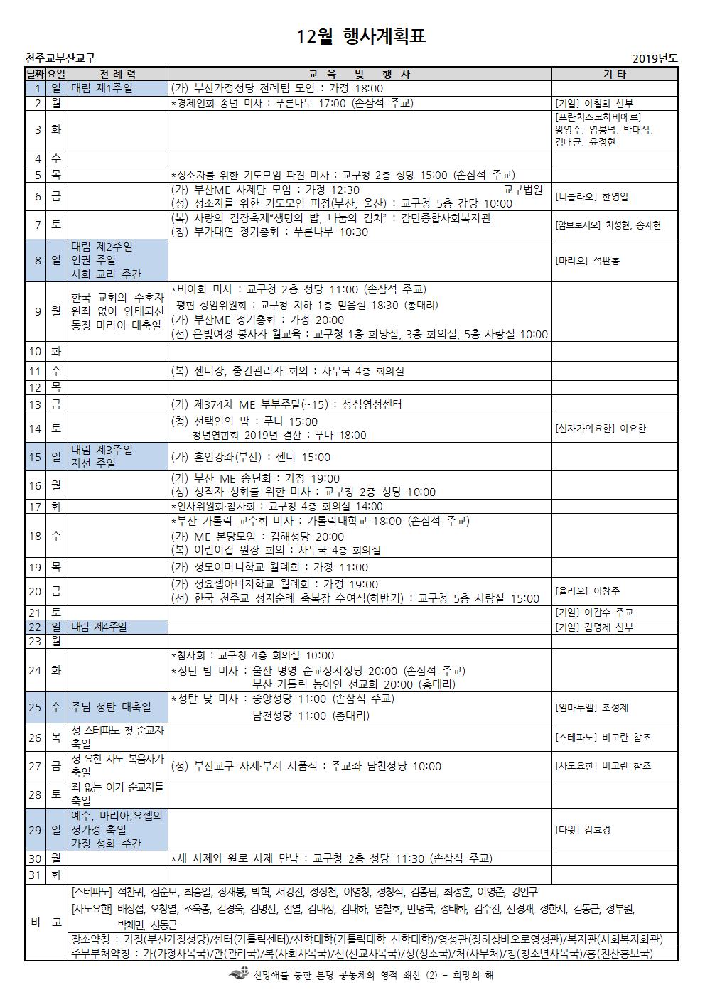 201912교구일정001.png