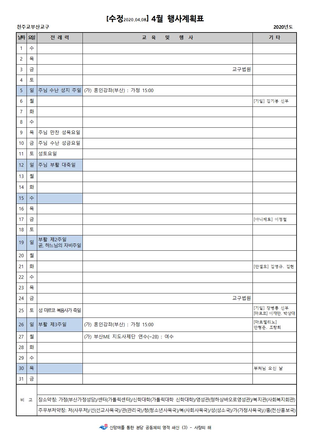 202004교구일정(수정)001.png