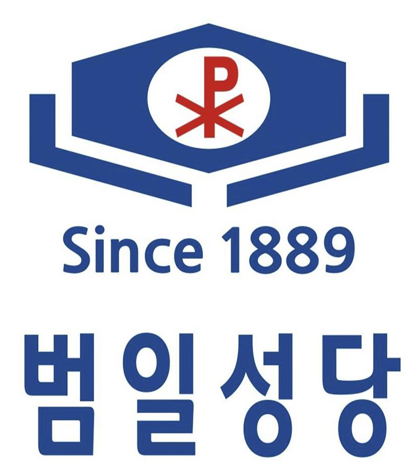 범일성당 칼라 로고(since 1889 범일성당)-수정.jpg