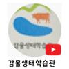 감물생태학습관s.png