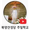 북양산주일학n.jpg