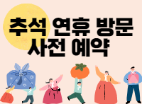 하늘공원추석 연휴 방문 사전 예약 안내.png