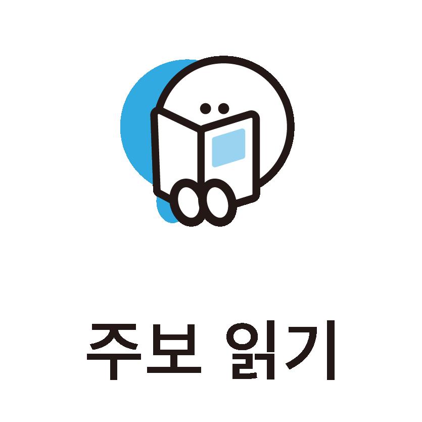 교구홈피아이콘(수정)-12.png