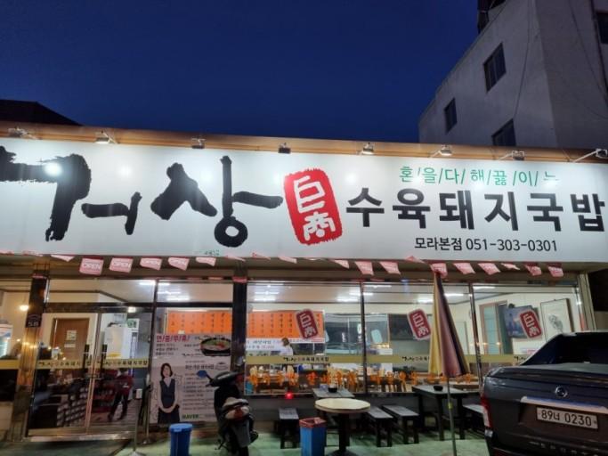 거상돼지국밥.jpg