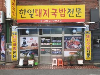 한일국밥.jpg