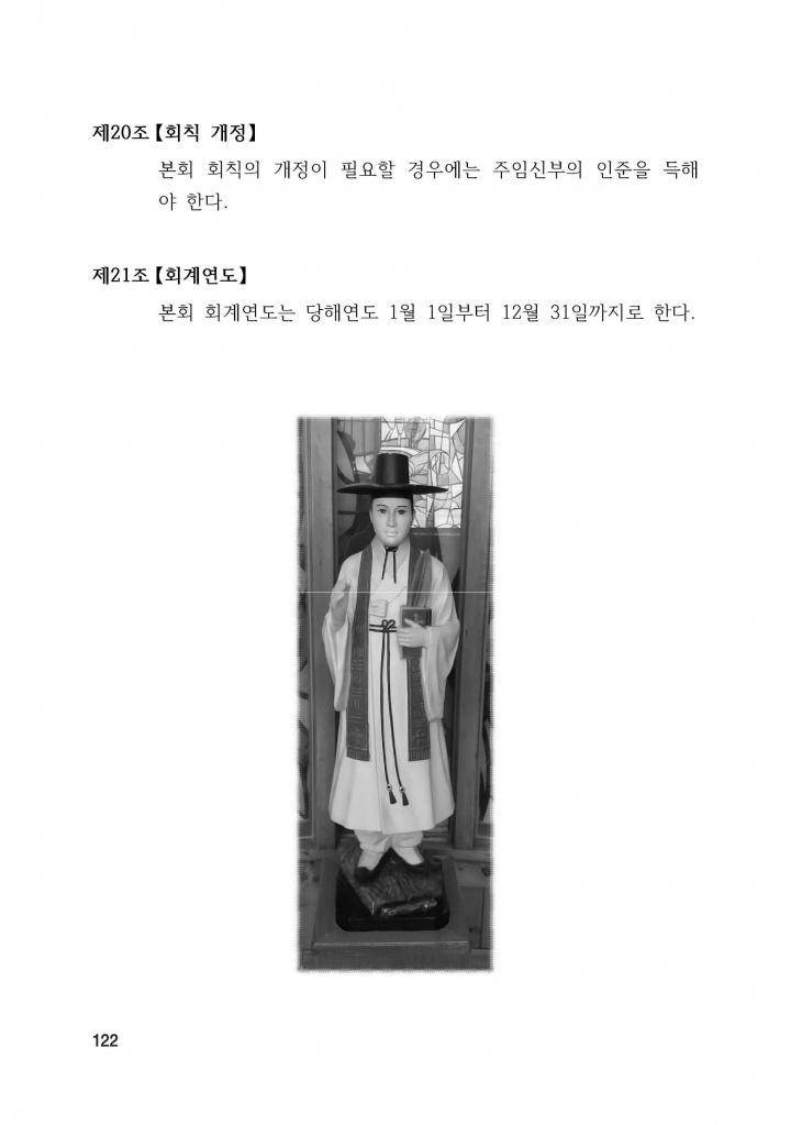 210125 수정성당 규정집 vo.11 (인쇄 최종) = 연일 인쇄교정본_페이지_122.jpg