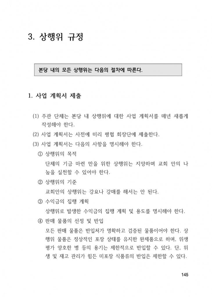 210125 수정성당 규정집 vo.11 (인쇄 최종) = 연일 인쇄교정본_페이지_145.jpg