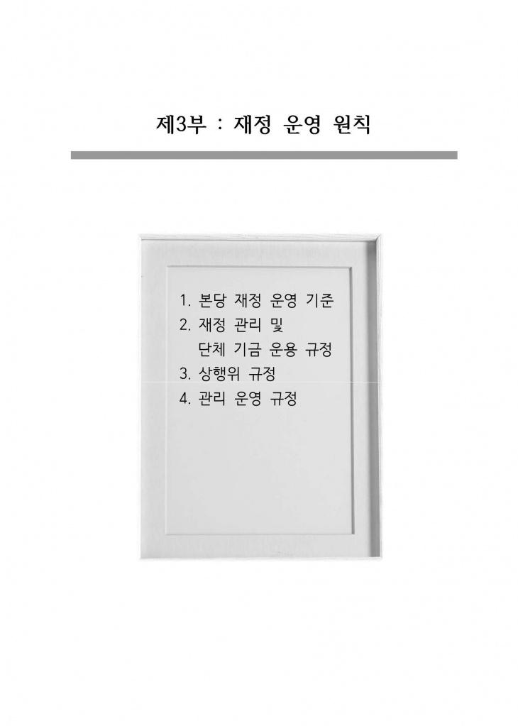 210125 수정성당 규정집 vo.11 (인쇄 최종) = 연일 인쇄교정본_페이지_123.jpg
