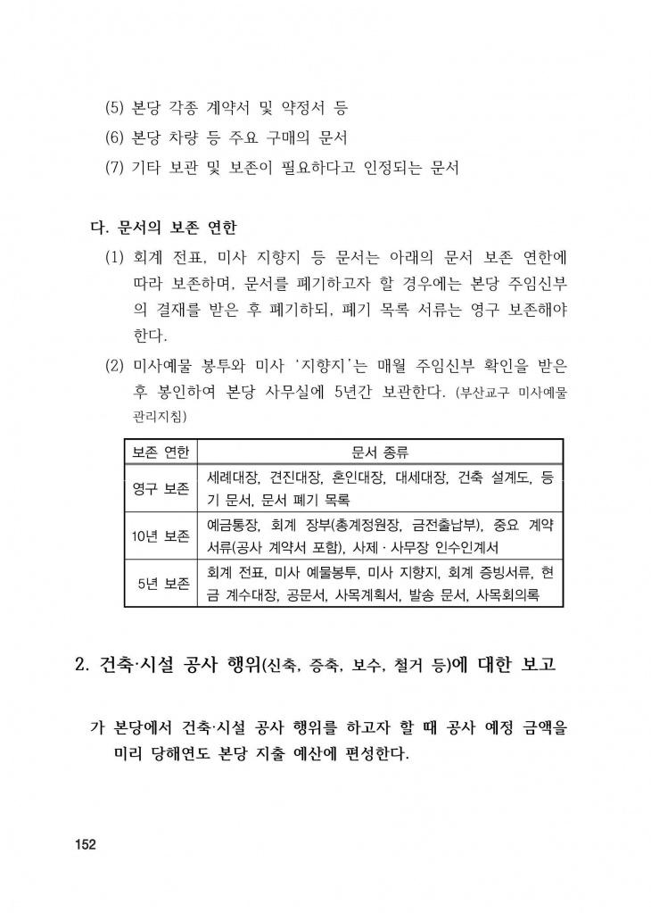 210125 수정성당 규정집 vo.11 (인쇄 최종) = 연일 인쇄교정본_페이지_152.jpg