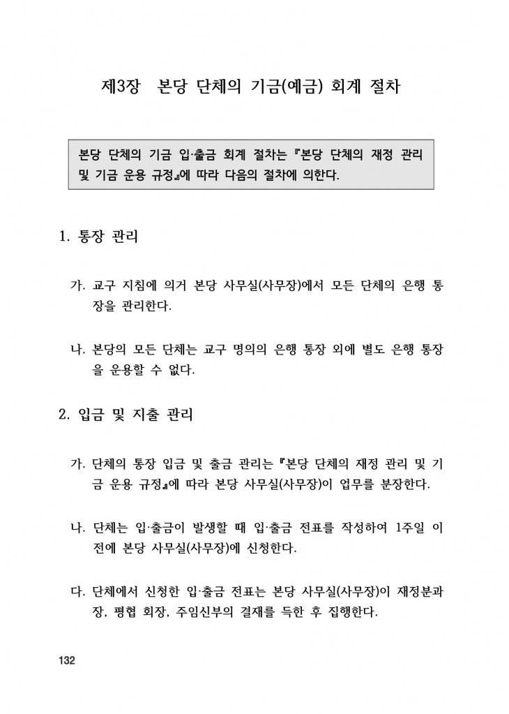 210125 수정성당 규정집 vo.11 (인쇄 최종) = 연일 인쇄교정본_페이지_132.jpg