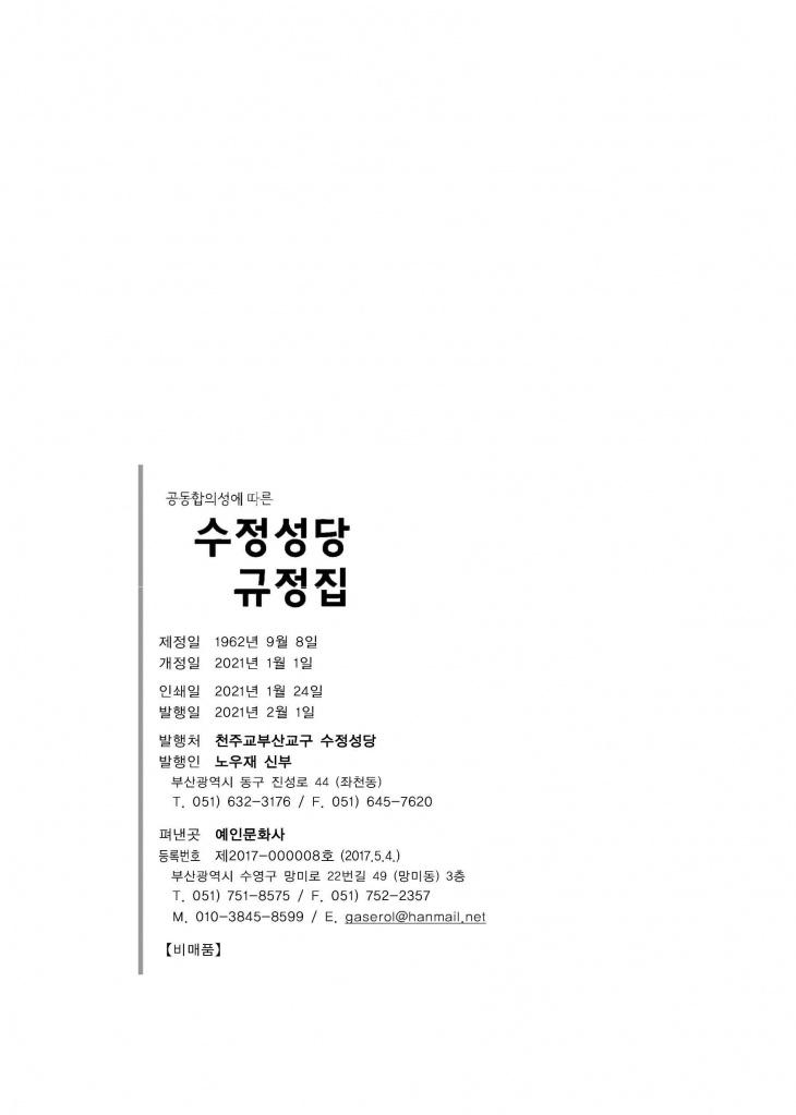 210125 수정성당 규정집 vo.11 (인쇄 최종) = 연일 인쇄교정본_페이지_166.jpg
