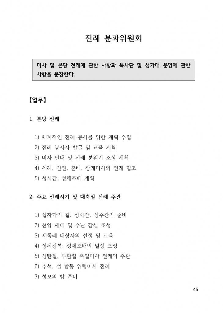 210125 수정성당 규정집 vo.11 (인쇄 최종) = 연일 인쇄교정본_페이지_045.jpg