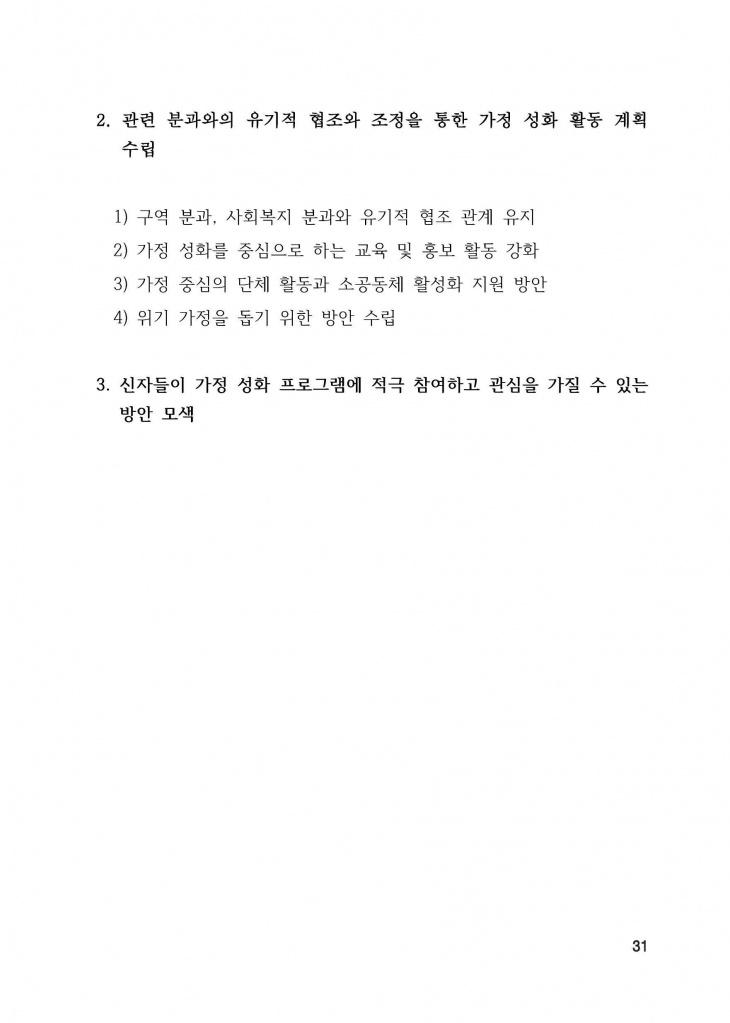 210125 수정성당 규정집 vo.11 (인쇄 최종) = 연일 인쇄교정본_페이지_031.jpg