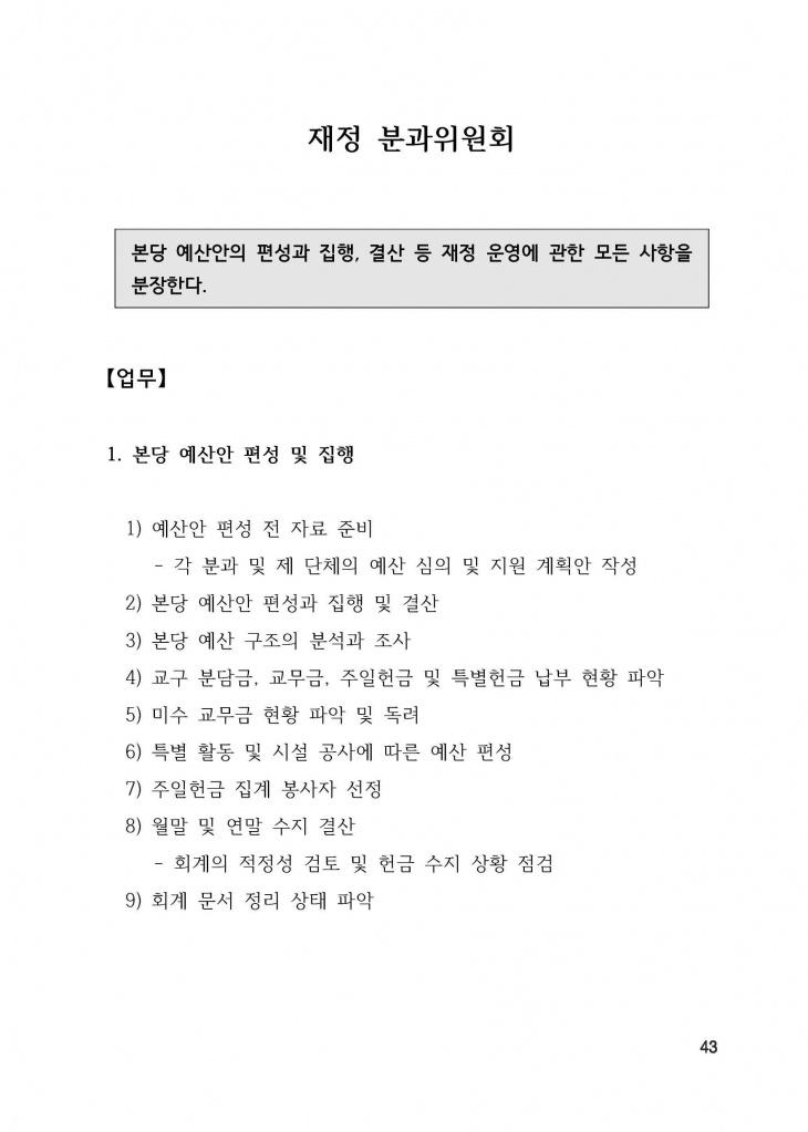 210125 수정성당 규정집 vo.11 (인쇄 최종) = 연일 인쇄교정본_페이지_043.jpg