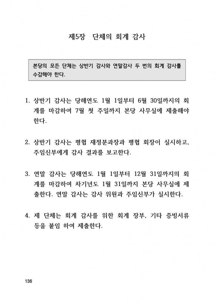 210125 수정성당 규정집 vo.11 (인쇄 최종) = 연일 인쇄교정본_페이지_136.jpg