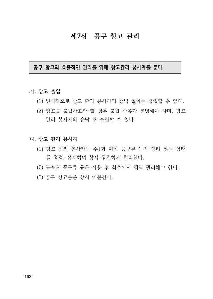 210125 수정성당 규정집 vo.11 (인쇄 최종) = 연일 인쇄교정본_페이지_162.jpg