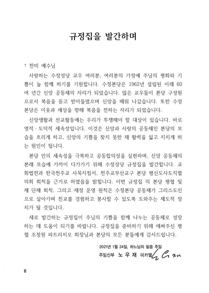 210125 수정성당 규정집 vo.11 (인쇄 최종) = 연일 인쇄교정본_페이지_006.jpg