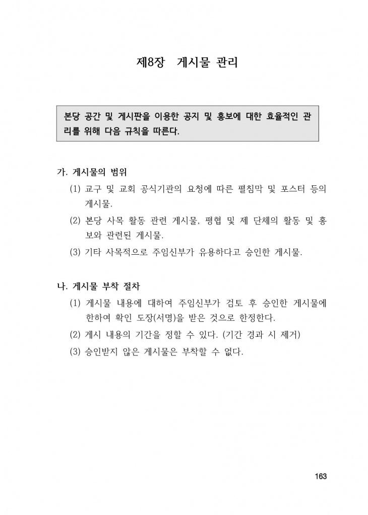 210125 수정성당 규정집 vo.11 (인쇄 최종) = 연일 인쇄교정본_페이지_163.jpg