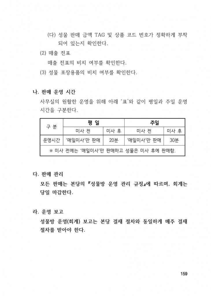 210125 수정성당 규정집 vo.11 (인쇄 최종) = 연일 인쇄교정본_페이지_159.jpg