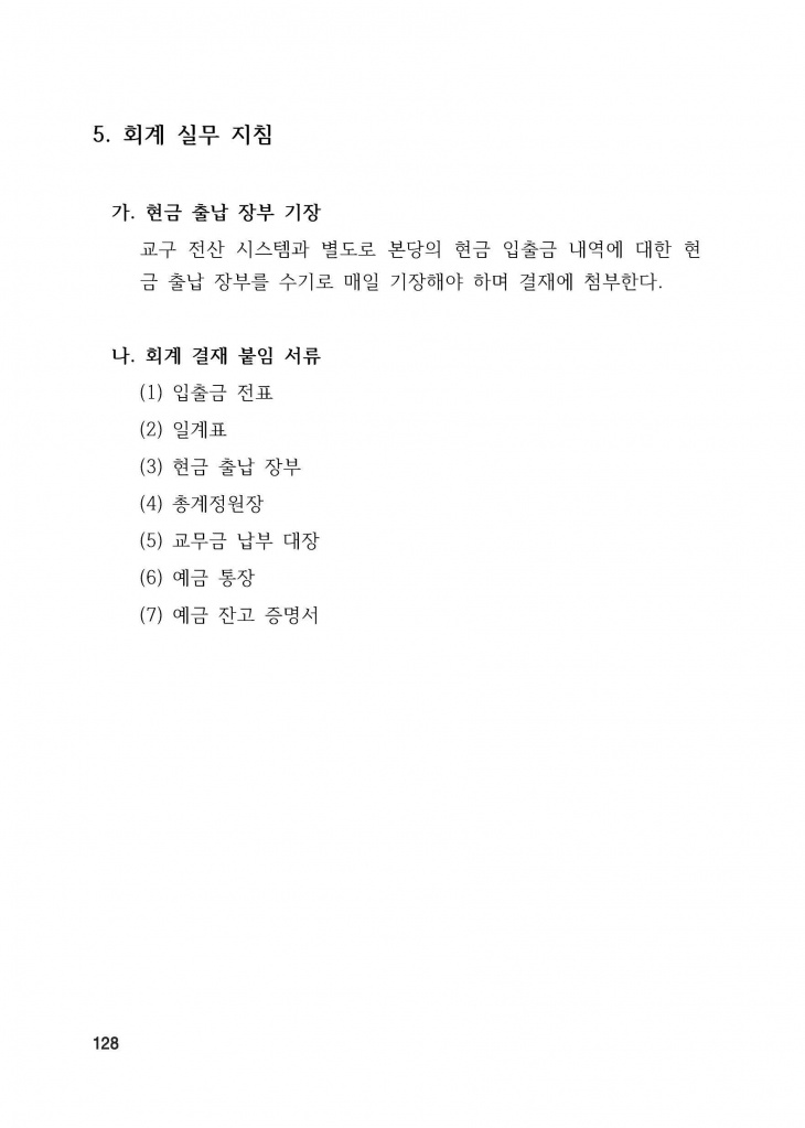 210125 수정성당 규정집 vo.11 (인쇄 최종) = 연일 인쇄교정본_페이지_128.jpg