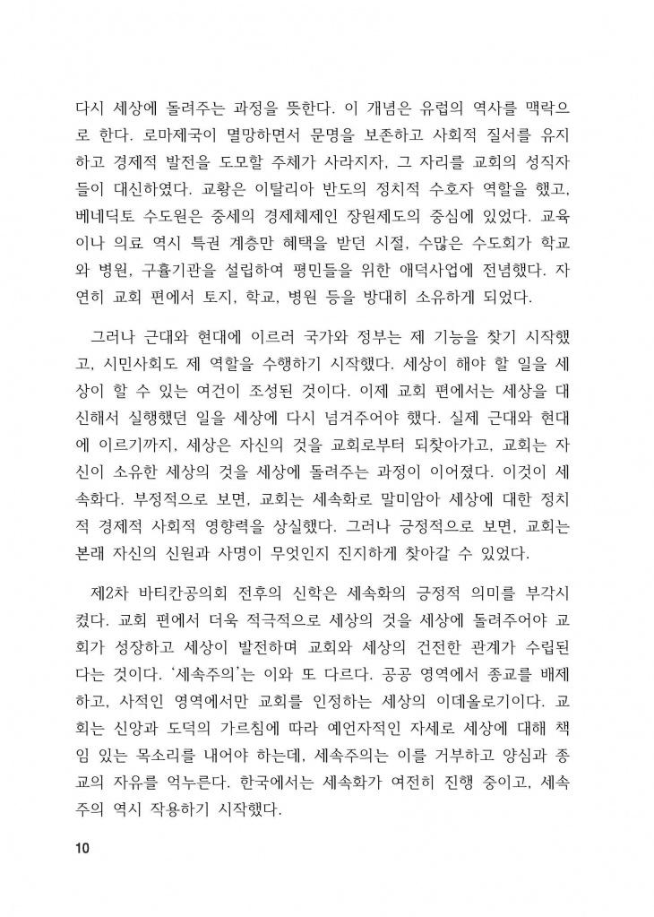 210125 수정성당 규정집 vo.11 (인쇄 최종) = 연일 인쇄교정본_페이지_010.jpg