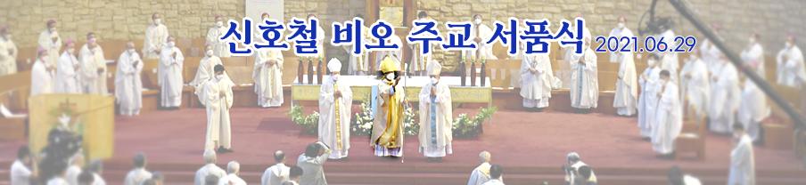 banner_신호철비오주교님서품식a.png
