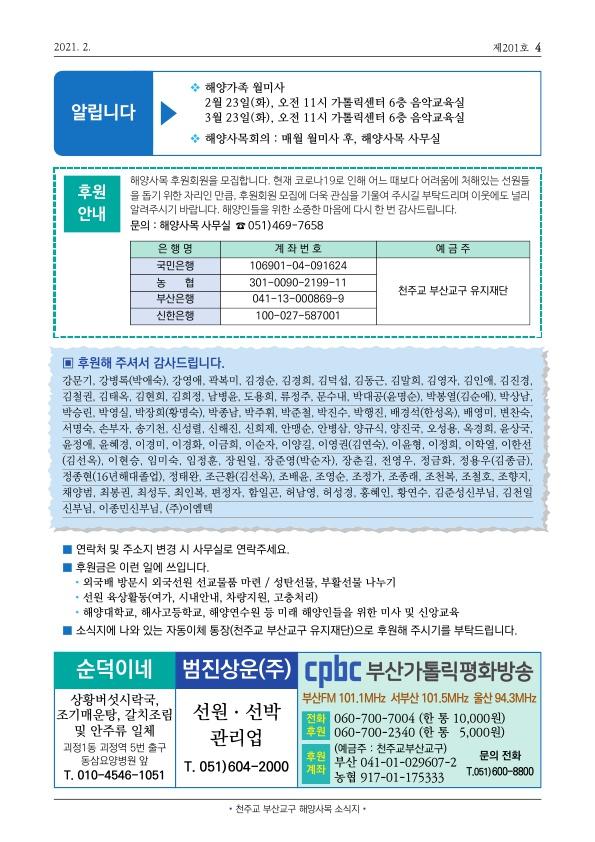 해양사목-201호(수정)_4.jpg