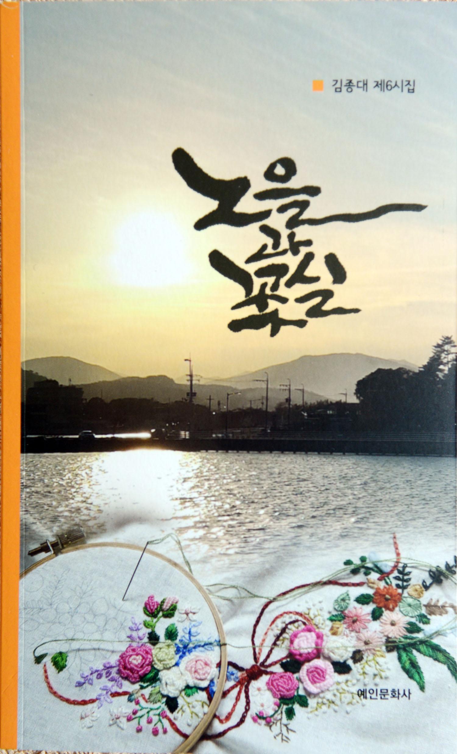노을과 꽃실 김종대제6시집.jpg