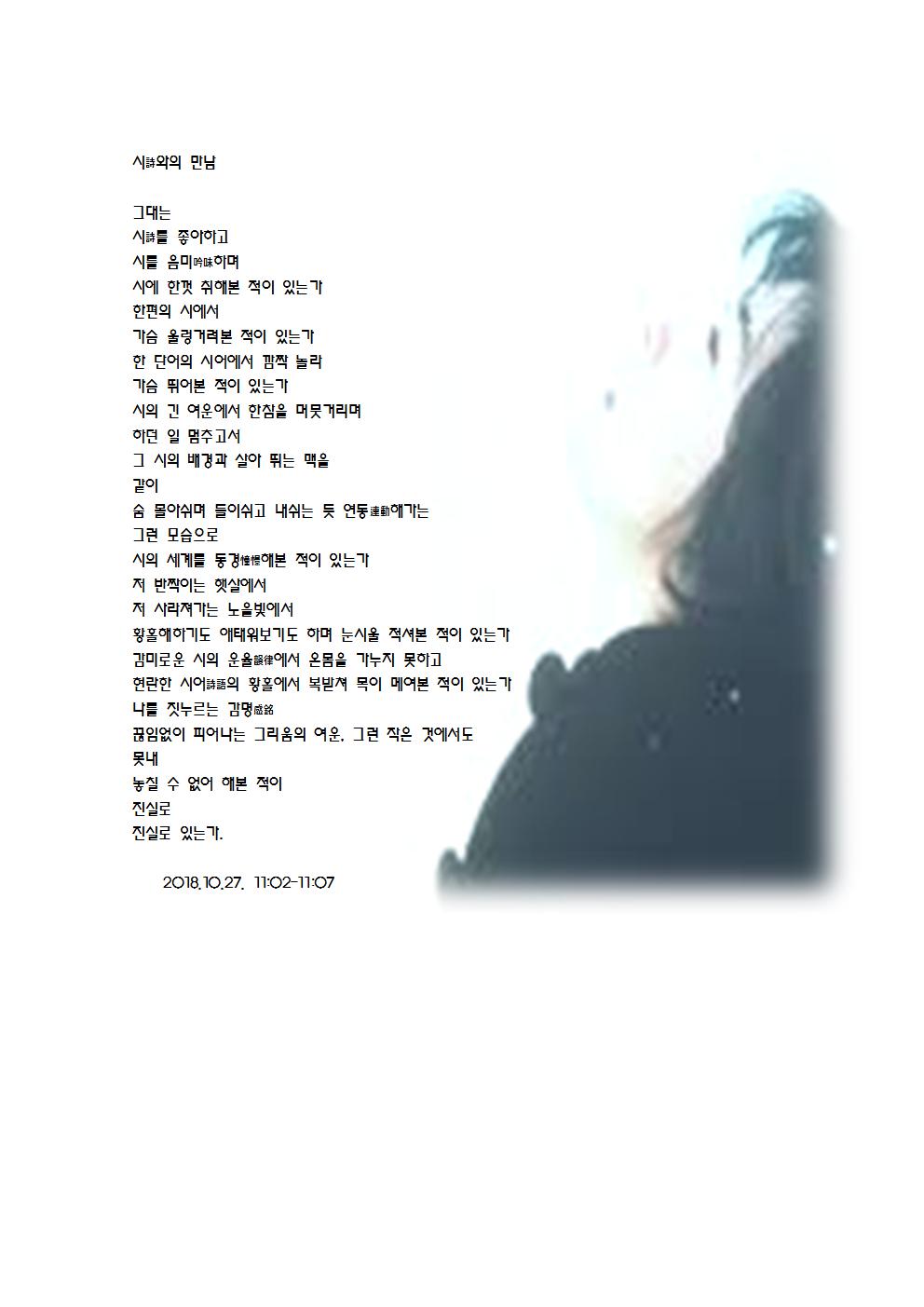 시詩와의 만남 - 영상시001.png