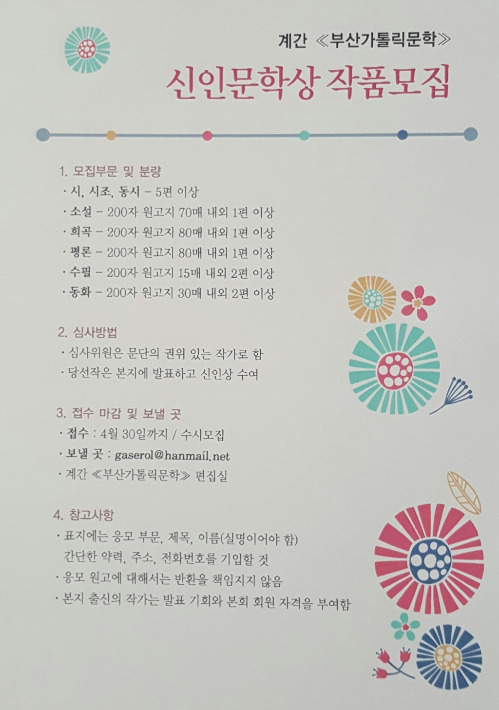 17신인문학상 작품 공모.jpg