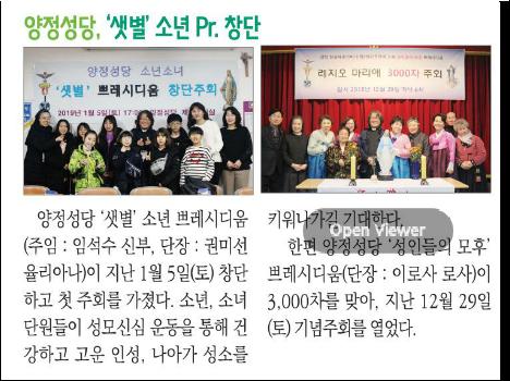 양정성당 샛별(소년) 쁘레시디움 창단.png