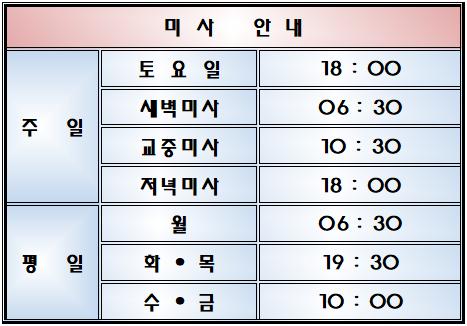 동절기 미사시간 안내(최종)-003001.png