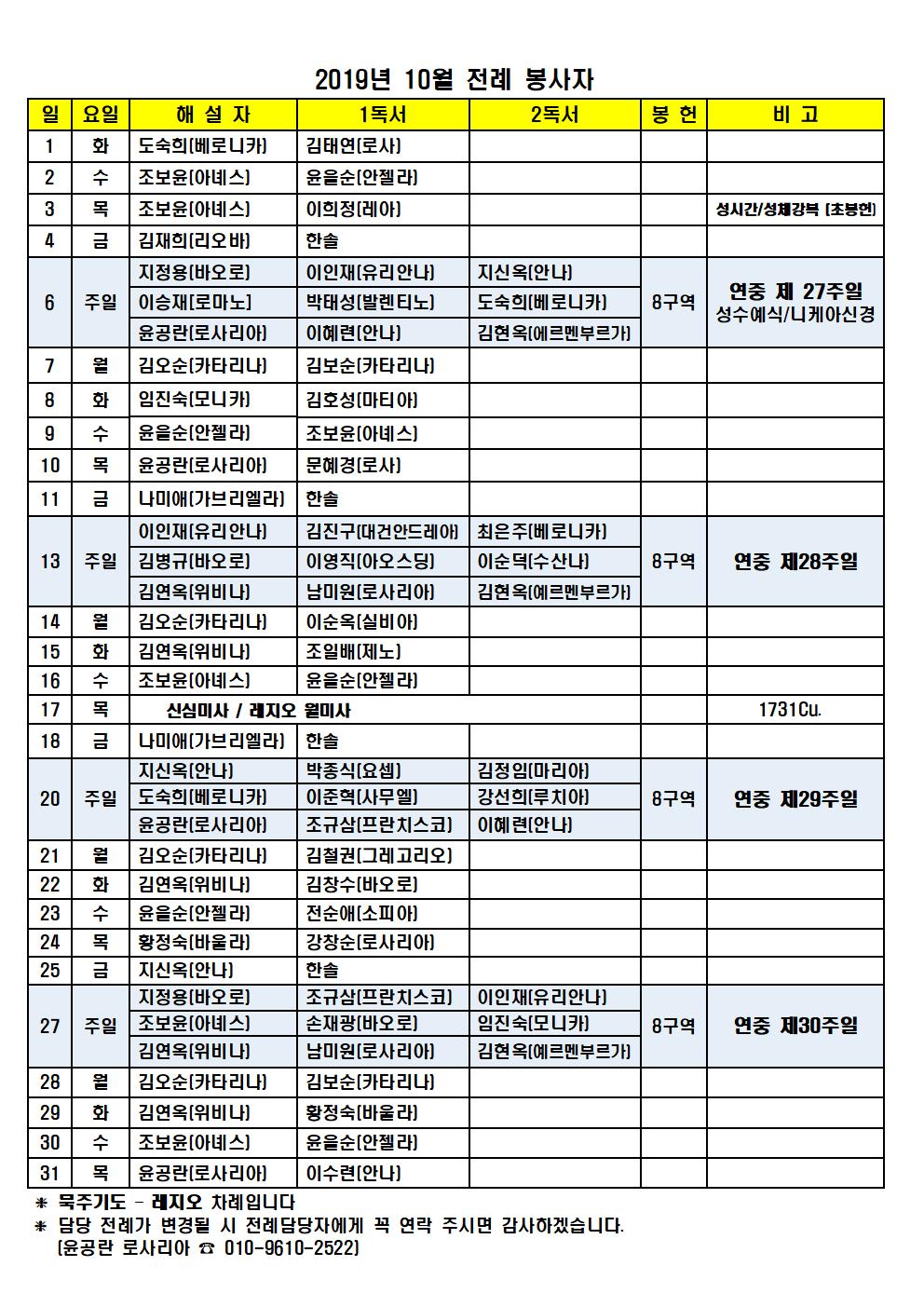 2019년10월_전례봉사자001.png