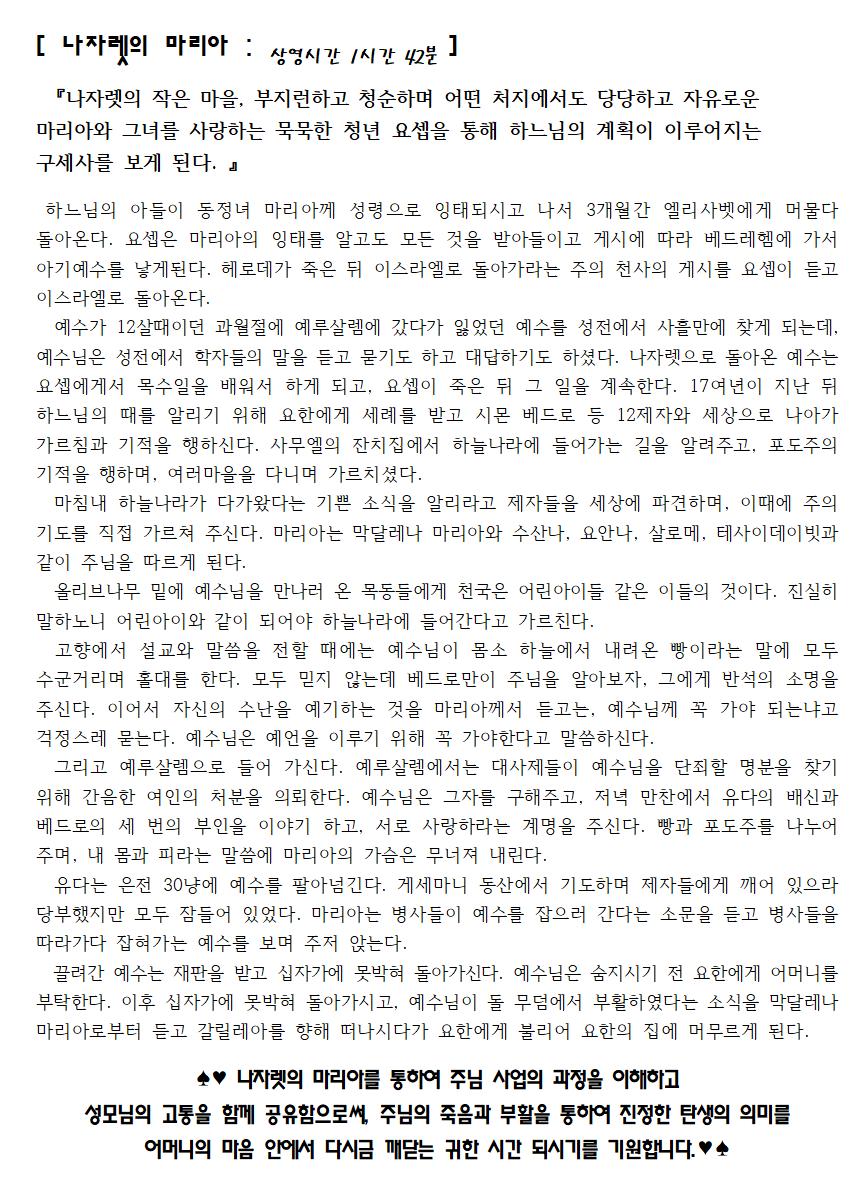 2018_06_03일_나자렛의_마리아(성체 성혈 대축일)002_01.png