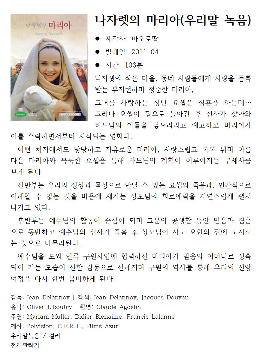 2018_06_03일_나자렛의_마리아(성체 성혈 대축일)001.png