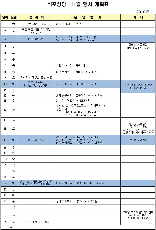 2019년 11월 행사계획표001.png