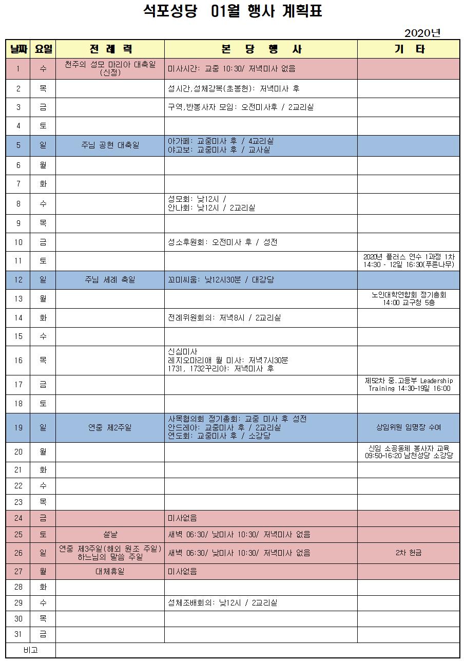 2020년 01월 행사계획표001.png