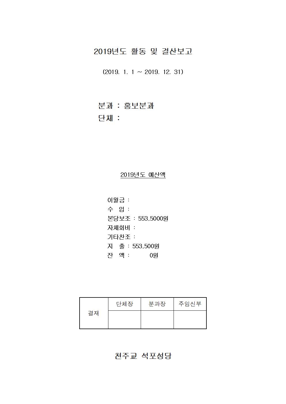 석포성당 홍보분과 2019년 활동 결산 및 2020년 활동계획004.png