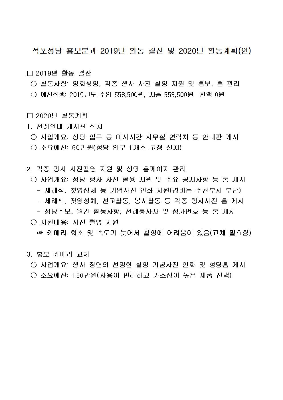 석포성당 홍보분과 2019년 활동 결산 및 2020년 활동계획006.png