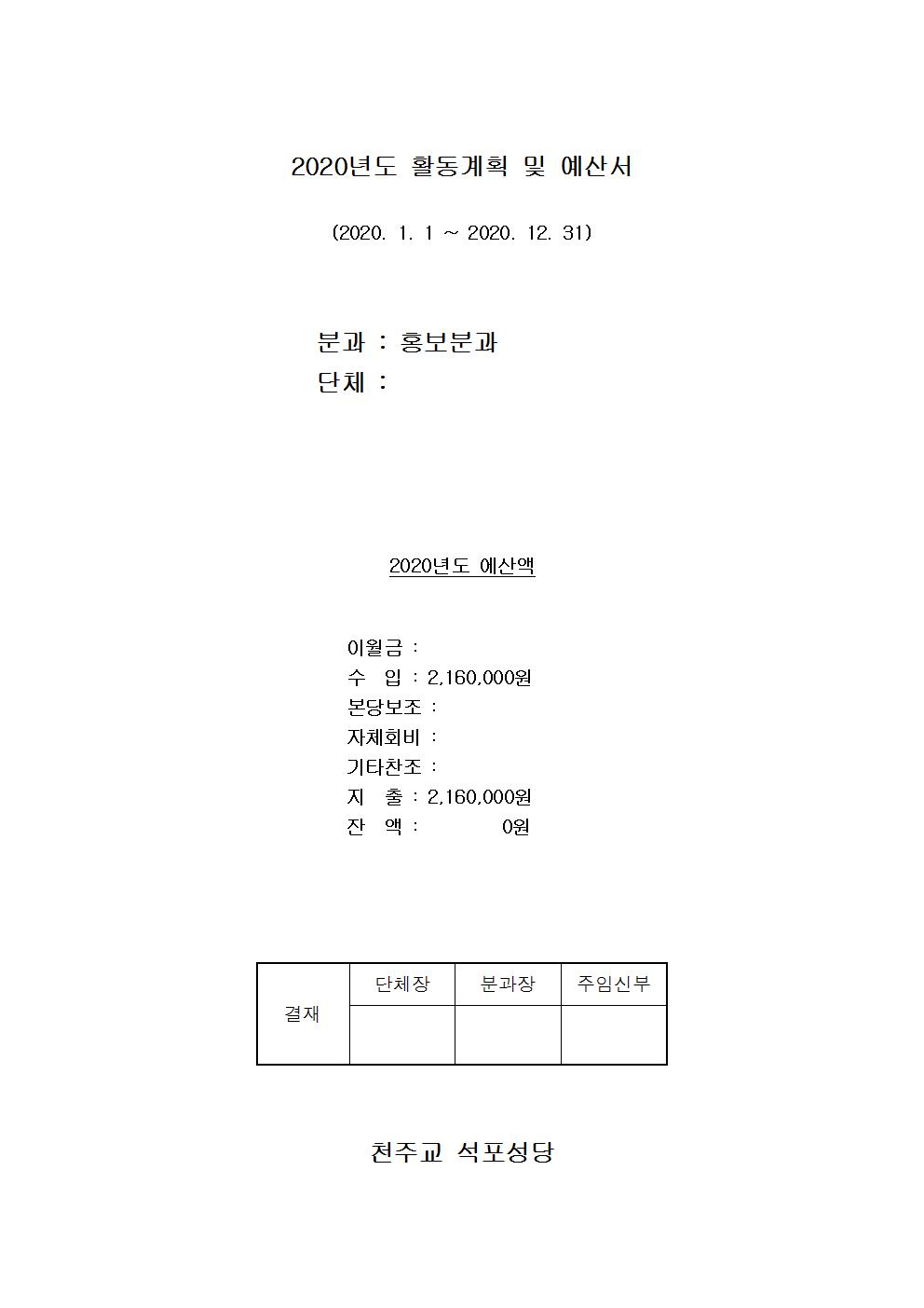 석포성당 홍보분과 2019년 활동 결산 및 2020년 활동계획001.png