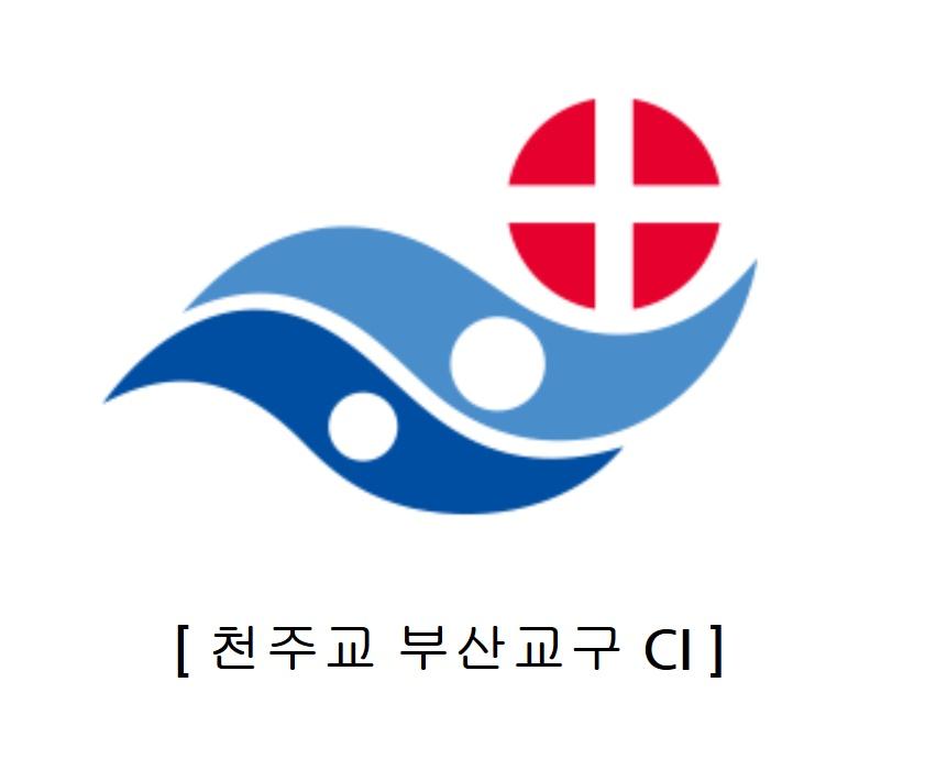 부산교구CI.jpg